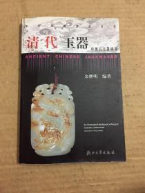 中国古玉器图鉴:清代玉器