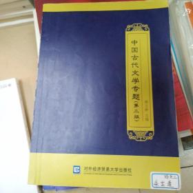 中国古代文学专题(第三版)