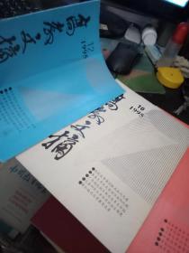 高教文摘  1995年10.11.12