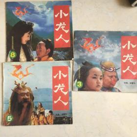 小龙人  3,5,8 三册合售 彩色连环画