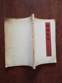 【孙膑兵法  1版1