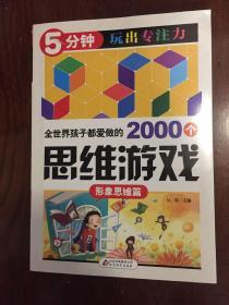 全世界孩子都爱做的2000个思维游戏 : 形象思维篇