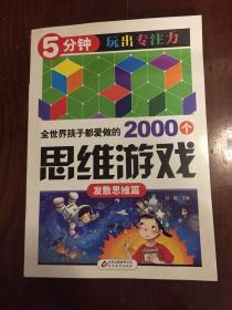 全世界孩子都爱做的2000个思维游戏 : 发散思维篇