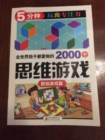 全世界孩子都爱做的2000个思维游戏 : 数独游戏篇