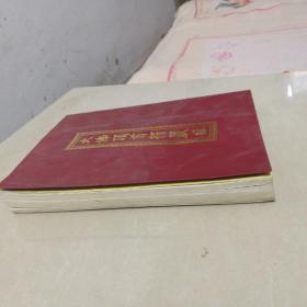 大佛顶首楞严经(16开上海佛学书局)