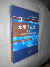 光电子技术:信息化武器装备的新天地(第2版)
