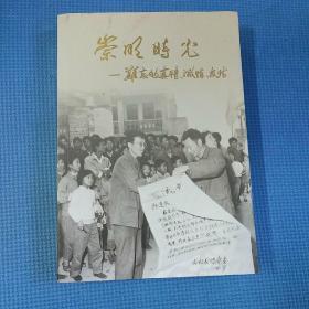 崇明时光(陈志鸿同志签增本)