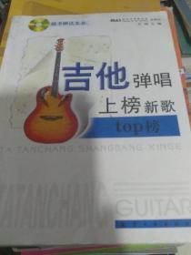 吉他弹唱上榜新歌:榜中榜