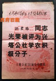 林彪手书题词,70届上海金山兴塔公社,【学农团】学农积极分子奖状 ,8开竖版