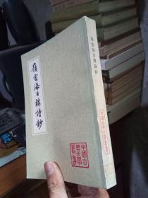 中国古典文学丛书-岭云海日楼诗钞 1982年一版一印  品好干净