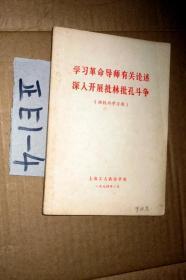 学习革命导师有关论述深入开展批林批孔斗争..1974年