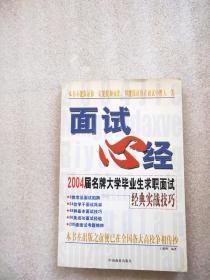 面试心经:2004届名牌大学毕业生求职面试经典实战技巧