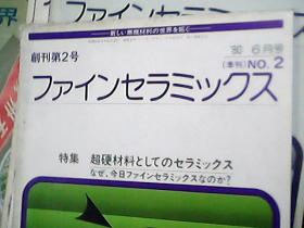 日文原版材料杂志(フアイソセラミツヮス)特集 超硬材料