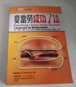 麦当劳的成功7法