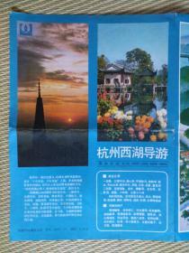 【旧地图】杭州西湖导游图 长4开  西湖书社80年代版