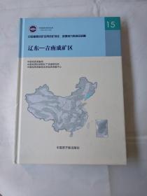 辽东-吉南成矿区-中国重要成矿区带成矿特征.资源潜力和选区部署-15(无地图)
