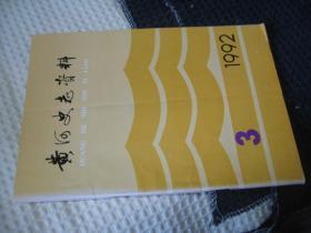 黄河史志资料1992.3