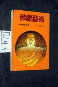 艺术家丛刊 9;佛像艺术.东方思想与造形..赖传鉴 编著