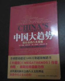 中国大趋势:新社会的八大支柱