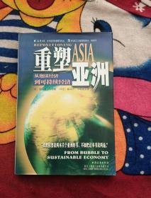 重塑亚洲: 从泡沫经济到可持续经济(实物拍照