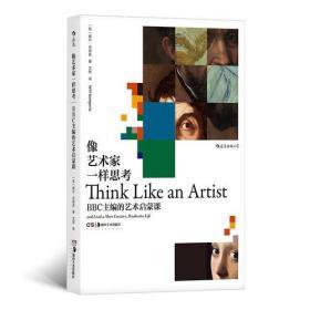 像艺术家一样思考:BBC主编的艺术启蒙课