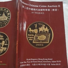 第二届中国现代金银币专场2011年8