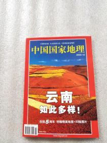 中国国家地理 2002年10期(有地图)