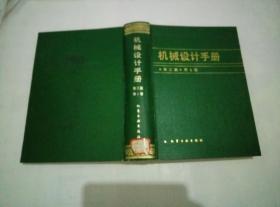 机械设计手册第三版第一卷