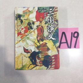 三国演义【珍藏本】~~~~~~满25包邮!