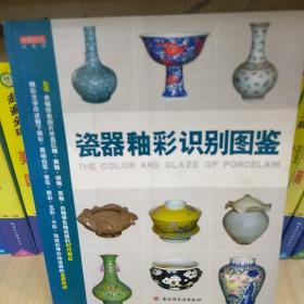 瓷器釉彩识别图鉴