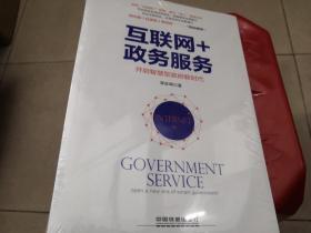 互联网+政务服务——开启智慧型政府新时代(未拆封)