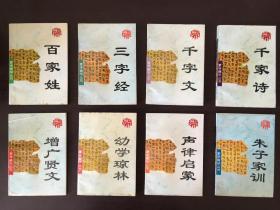 蒙学精华丛书 全8册