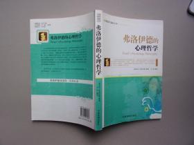 外国哲学名家丛书--弗洛伊德的心理哲学