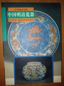 中国明清瓷器-中华陶瓷导览