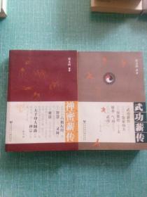 武功薪传,禅密薪传(2册合售,可分售,每册38元)