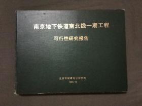 《南京地下铁道南北线一期工程可行性研究报告》1999年10出版,已核对不缺页,横版精装大8开,书厚度3公分