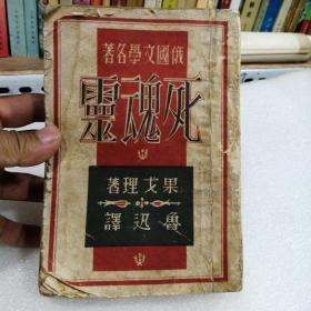 死魂灵(鲁迅 译)东北中苏友好协会民国35年 1946年  缺后封皮
