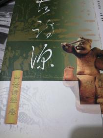 古诗源<三册>
