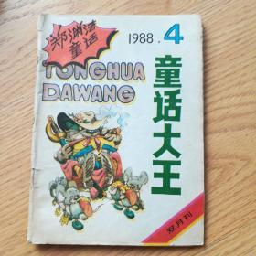童话大王1988年第4期1992年第2期