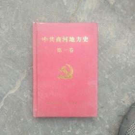 商河地方史,第一卷