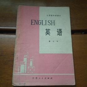 江苏省中学课本英语第七册