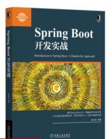 1769444 Spring Boot 开发实战 Spring Boot,Kotlin,Gradle