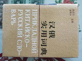 汉俄实用词典