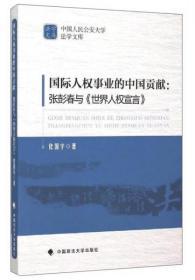 国际人权事业的中国贡献:张彭春与《世界人权宣言》