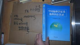 中国地理学家及地理单位名录