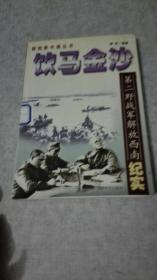 饮马金沙:第二野战军解放大西南纪实