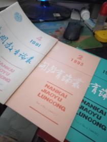 中国高教论丛1991年4, 92年4, 93年2