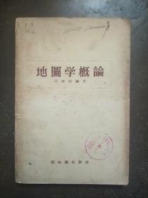 地图学概论(1957年印)
