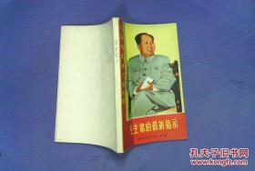 敬祝毛主席万寿无疆 毛主席的最新指示