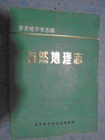《自然地理志》齐齐哈尔市志稿 1989年1版1印 1000册 私藏 品佳 书品如图